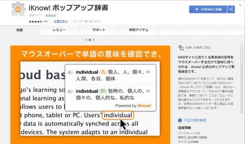 iKnow! ポップアップ辞書