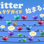 Twitterハッシュタグ「#」?正しい知識と使い方徹底ガイド!