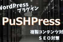 Google検索エンジンのインデックス登録を瞬時にするプラグイン「PuSHPress」