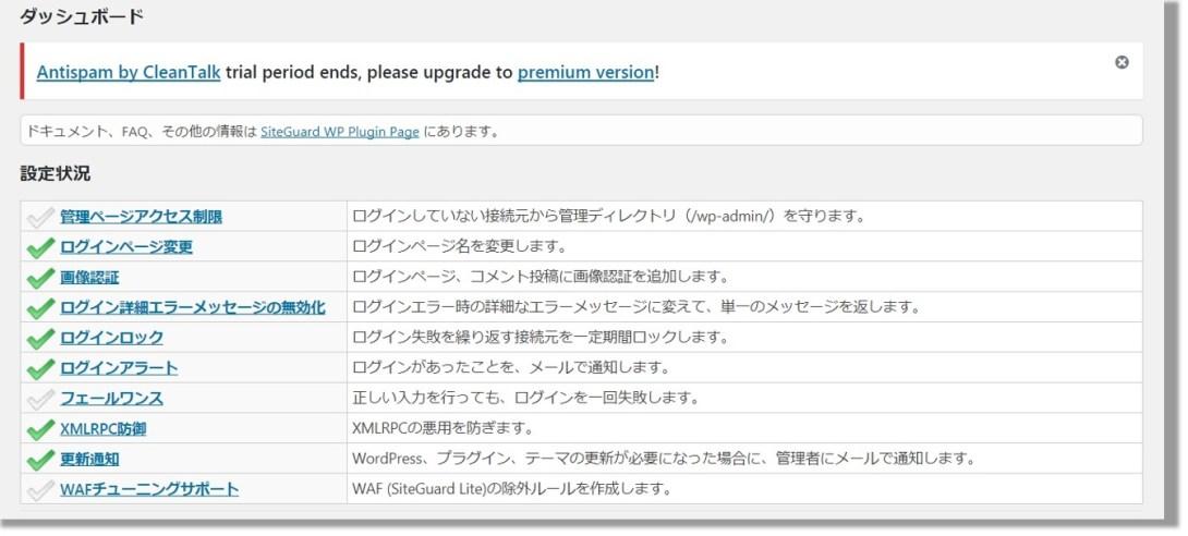 SiteGuard WP Plugin9