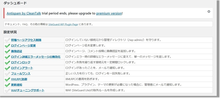 SiteGuard WP Plugin9