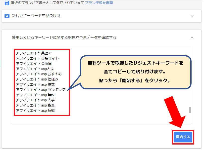 「使用しているキーワードに関する指標や予測データを確認する」をクリックして、表示された枠に、無料ツールで取得したサジェストキーワードを全てコピー&ペーストで検索開始。