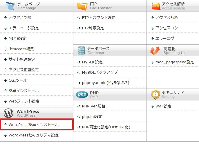 WordPress,簡単インストール