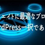 アフィリエイト,WordPress