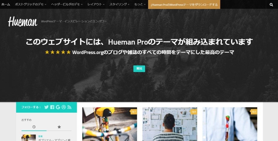 WordPress,テーマ