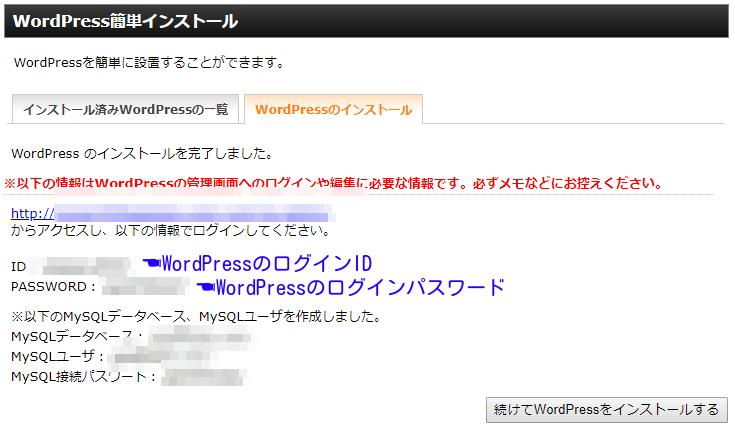 wordpress,インストール7