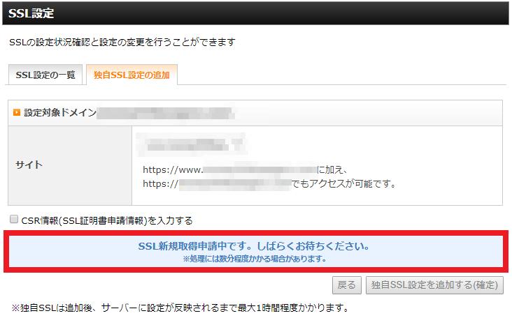 HTTPS化3