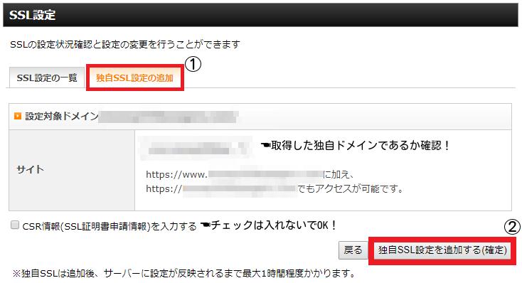 HTTPS化2