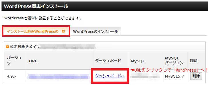 wordpress,インストール9