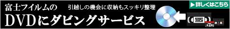 DVDにダビングサービス(引越し)