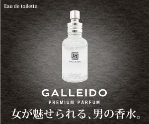 GALLEIDO ガレイド・プレミアム・パルファム