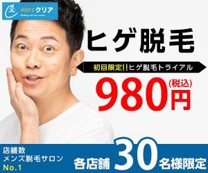 メンズクリア はじめての方でも安心4200円➡1,000円