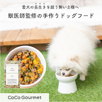CoCo Gourmet(ココグルメ)
