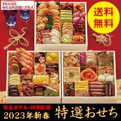 特選おせち料理2020