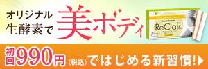 生酵素サプリ【レクレア】