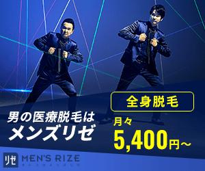 全身脱毛月々3,000円