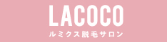 La coco(ラココ