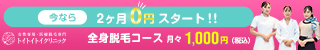 トイトイトイクリニック 東京で大人気❤【医療脱毛クリニック】おすすめランキング~VIO,顔,全身,脇脱毛