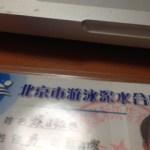 [北京生活]北京市遊泳深水合格証