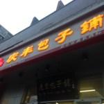 [北京包み物]まさにバオズのマクドナルド(庆丰包子铺亮马桥店)