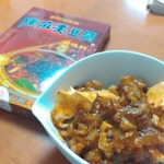[麻婆豆腐]NHK今日の料理のレシピ(麻婆豆腐自作1皿目)