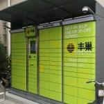 [北京生活]宅配ボックス初回利用