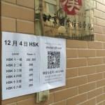 [北京生活]HSK6級試験備忘録