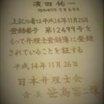 [ガーナ再訪記50]Africa-Japan.com(8) ~私の天職です