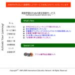 [ガーナ再訪記45]Africa-Japan.com(3) ~SEOが流れを変えた