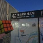 [ラン]体重減ならず(北京地下鉄4号線ジョグ)