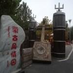 [北京グルメ]パオで羊肉づくし(朝暘公園、蒙古大営)