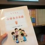《日语教育》我的发音成为了中国的标准日语发音