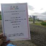[ラン]二週連続のフルマラソン(第13回UPRUN川崎多摩川河川敷スプリングマラソン大会)