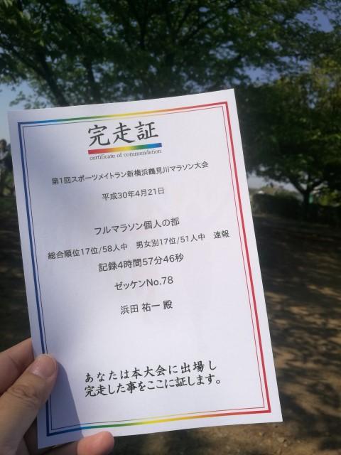 [ラン]階級が違う(第1回スポーツメイトラン新横浜鶴見川マラソン大会)