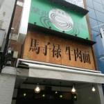 [中国]日本で食べる蘭州ラーメン