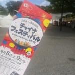 [中国]チャイナフェスティバル2018