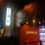 [北京レストラン]焼肉北京(川崎平間)