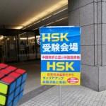[死ぬまで100]中国語検定HSK6級受験