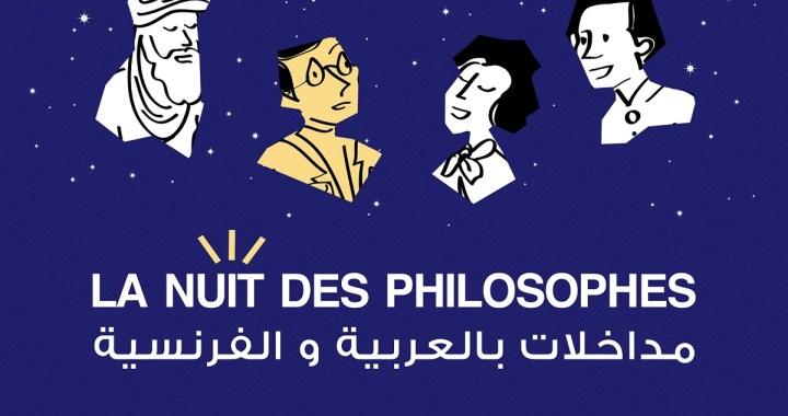 Nuit des Philosophes : le partage en débats, le 8 novembre 2019 à Rabat
