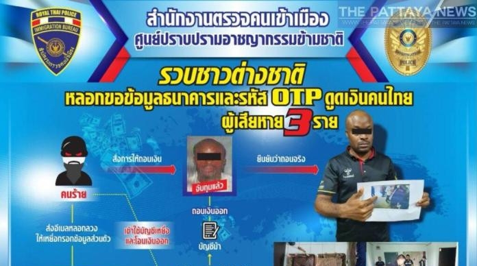 Nigerian man arrested in Thailand over bank fraud