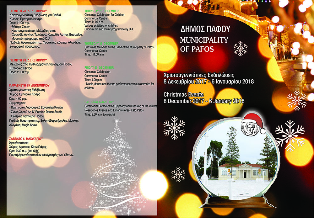 Πρόγραμμα Χριστουγεννιάτικων Εκδηλώσεων στο Δήμο Πάφου