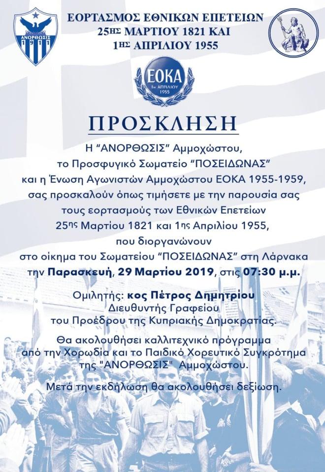 Η «ΑΝΟΡΘΩΣΙΣ» , το Σωματείο «ΠΟΣΕΙΔΩΝΑΣ» και η ένωση Αγωνιστών Αμμοχώστου ΕΟΚΑ 1955-1959, τιμούν την επέτειο της 1ης Απριλίου
