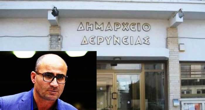 Δήμος Δερύνειας