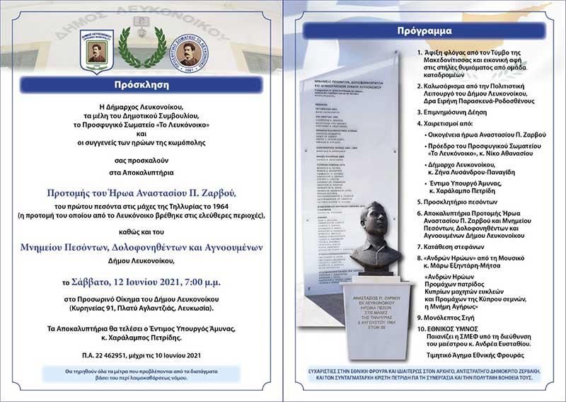 Αποκαλυπτήρια Μνημείου Πεσόντων