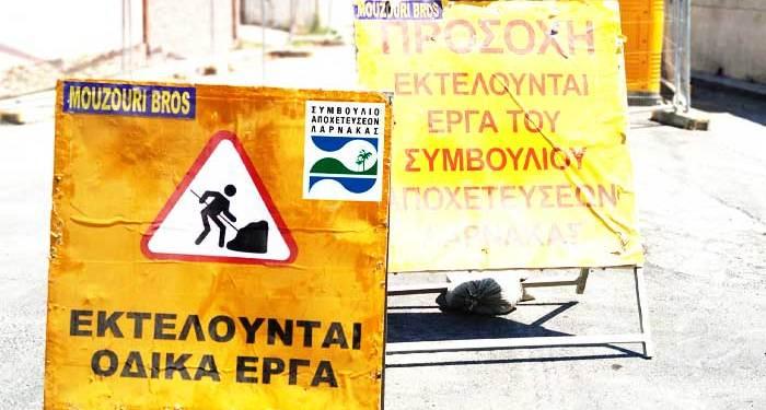 Δρόμοι κλειστοί