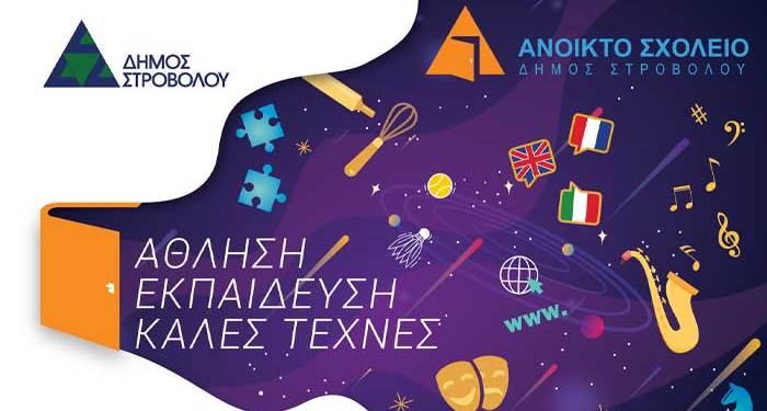 Αρχίζουν οι εγγραφές στο πρόγραμμα του Ανοικτού Σχολείου του Δήμου Στροβόλου