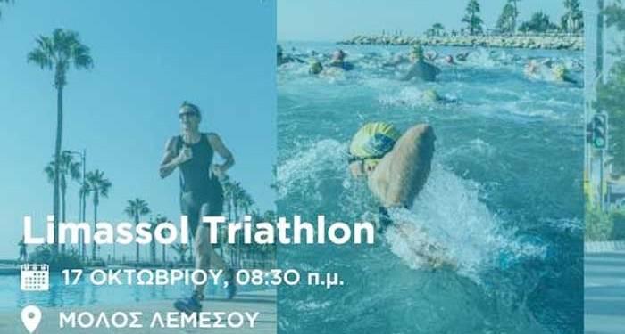 Limassol Triathlon