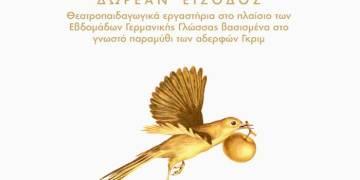 «Το χρυσό πουλί» - Θεατροπαιδαγωγικό εργαστήρι για παιδιά 4-12 ευρών