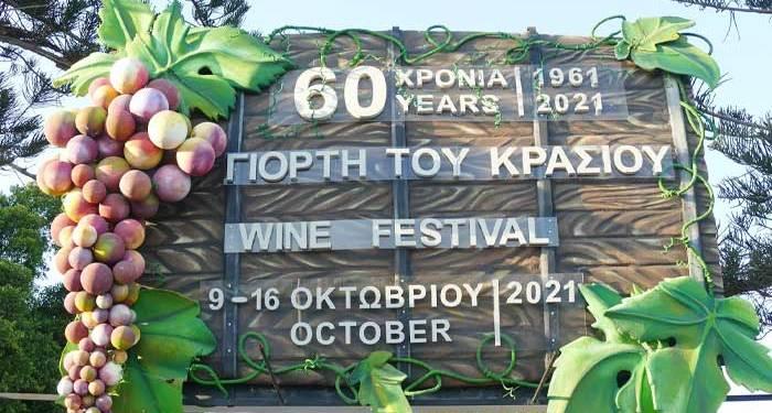 Γιορτή του Κρασιού