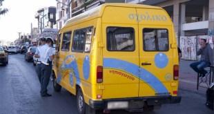 Έλεγχοι σε σχολικά λεωφορεία